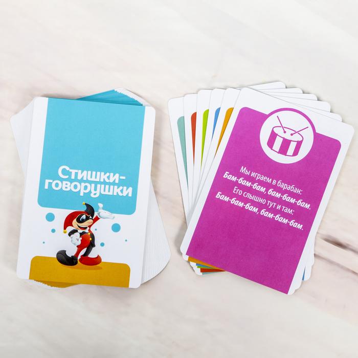Игра коммуникативная для малышей «Стишки-Говорушки»