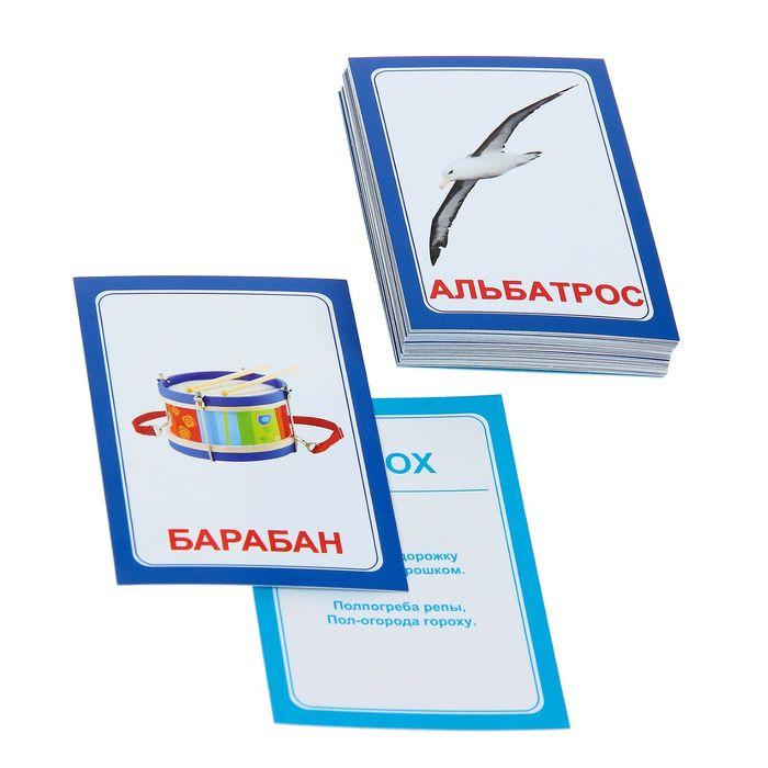 Логопедические карточки «Логопедка «Р»