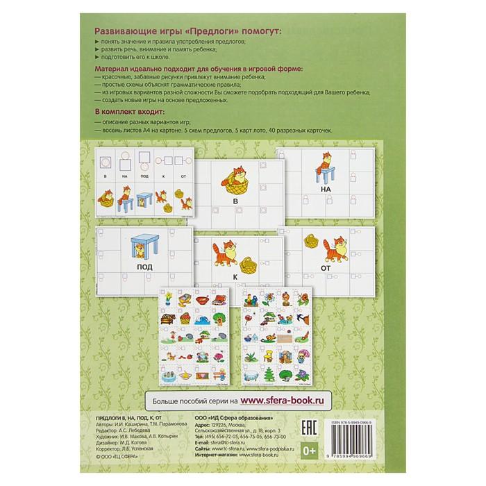 Учебно-игровой комплект «Предлоги в, на, под, к, от»: развивающие игры-лото для детей 5-8 лет. Каширина И. И., Парамонова Т. М.