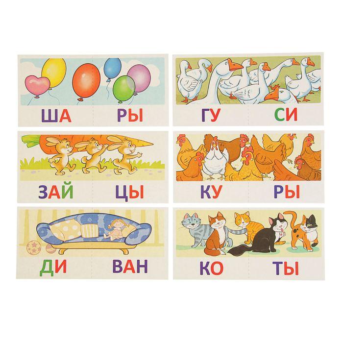 """Набор карточек с рисунками """"Читаем по слогам"""" двусложные слов, 84х108/32"""
