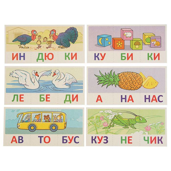 """Набор карточек с рисунками """"Читаем по слогам"""" трехсложные слова, 84х108/32"""