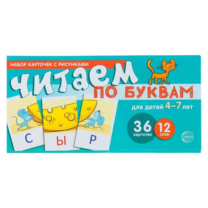 """Учебно-игровой набор """"Читаем по буквам"""" Для детей 4-7 лет"""
