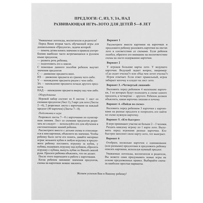 Учебно-игровой комплект «Предлоги с, из, у, за, над»: развивающие игры-лото для детей 5-8 лет. Каширина И. И., Парамонова Т. М.