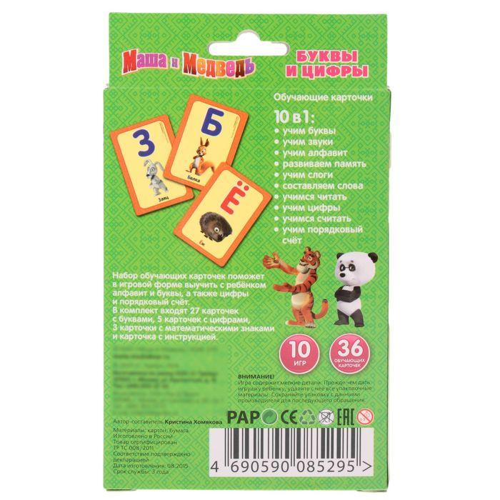 Карточки развивающие «Маша и Медведь. Учим алфавит и цифры», 36 карточек