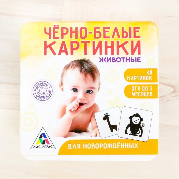 Игра развивающая для новорожденых «Черно-белые картинки. Животные»