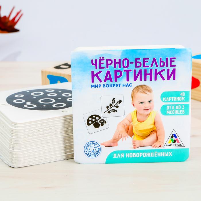 """Игра развивающая для новорожденых """"Черно-белые картинки. Мир вокруг нас"""""""