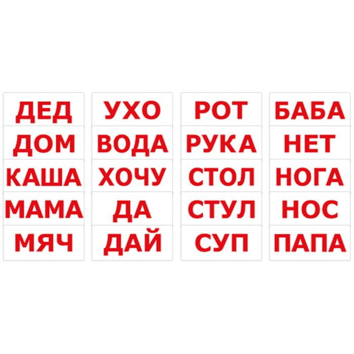 Обучающие карточки «Чтение по Доману-1»