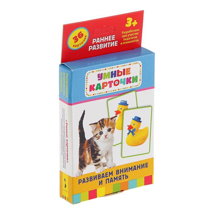 Умные карточки «Развиваем внимание и память», 36 карточек
