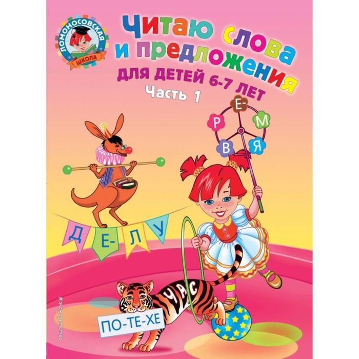 Читаю слова и предложения: для детей 6-7 лет. Часть 1. 2-е издание. Исправленное и переработанное. Пятак С. В.