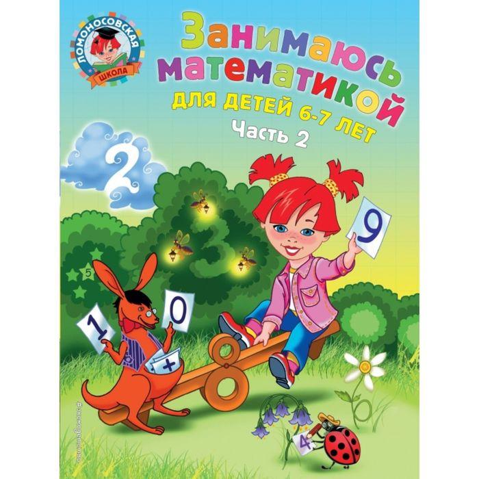 Занимаюсь математикой: для детей 6-7 лет. Часть 2. Сорокина Т. В.