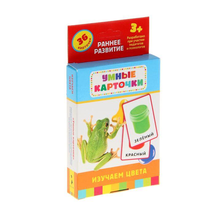 Умные карточки «Изучаем цвета», 36 карточек