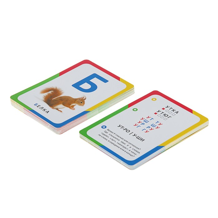 Умные карточки «Букварь», 36 карточек