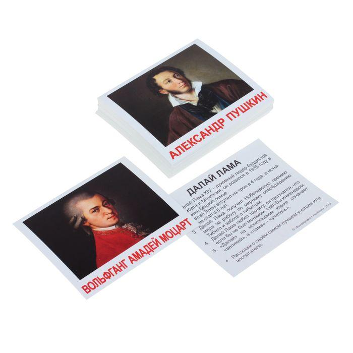 Набор карточек «Мини-40. Выдающиеся личности»