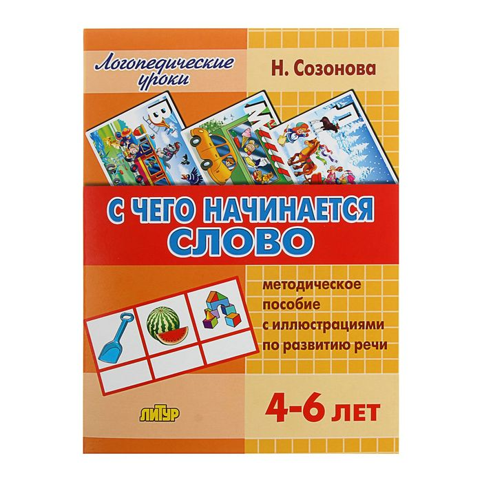 Логопедические уроки «С чего начинается слово»: для детей 4-6 лет. Созонова Н. Н.