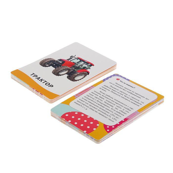 Умные карточки «Машины», 32 карточки