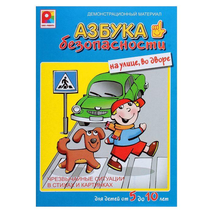 Настольная игра «Азбука безопасности: На улице»