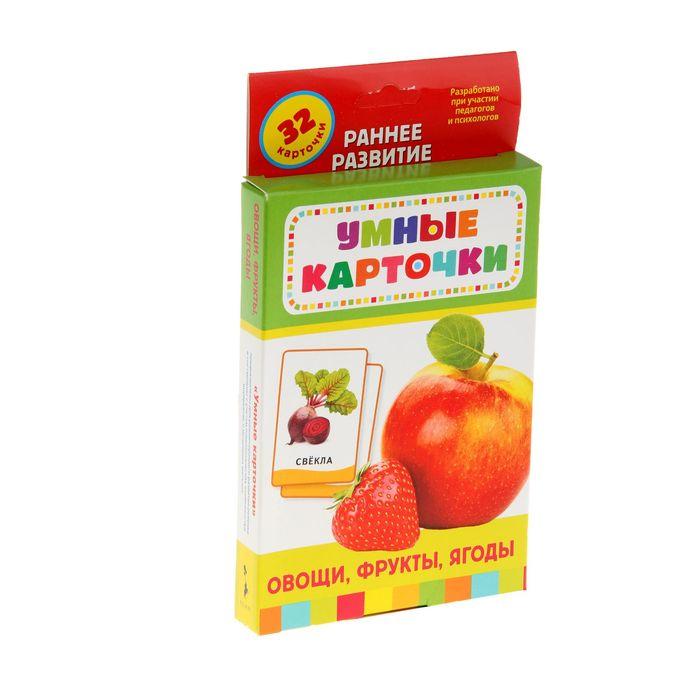 Умные карточки «Овощи, фрукты, ягоды», 32 карточки