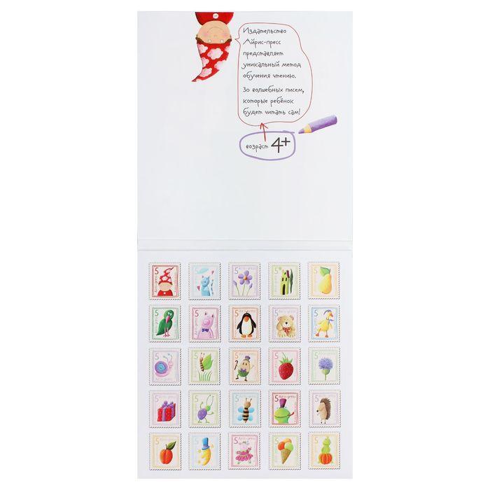 Обучающая игра «Письма для тебя. Я научу тебя читать. Уровень 1»