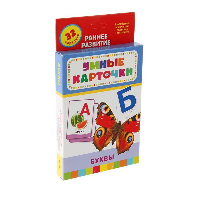 Умные карточки «Буквы», 32 карточки