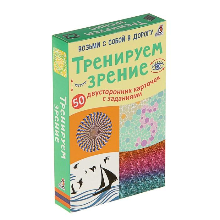 Развивающие карточки «Тренируем зрение», 50 двусторонних карточек