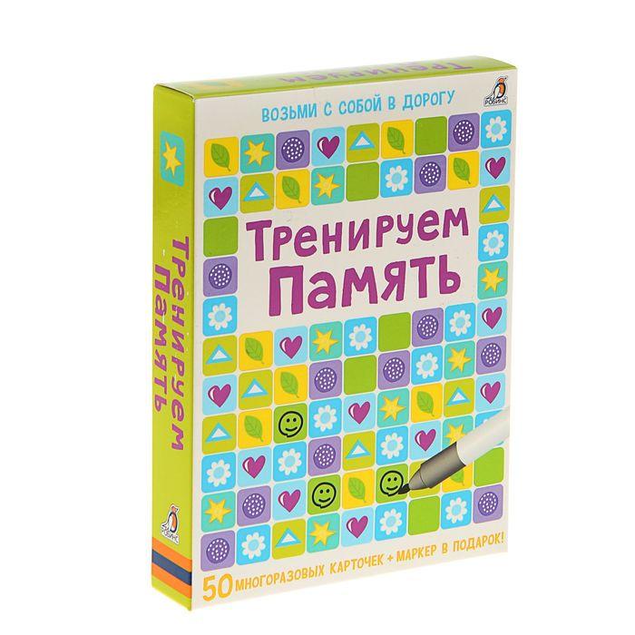 Развивающие карточки «Тренируем память», 50 карточек + маркер