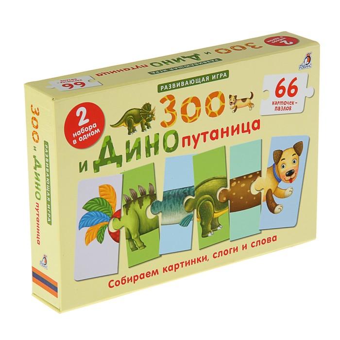 Развивающие карточки-пазлы «Зоо и Динопутаница», 66 карточек