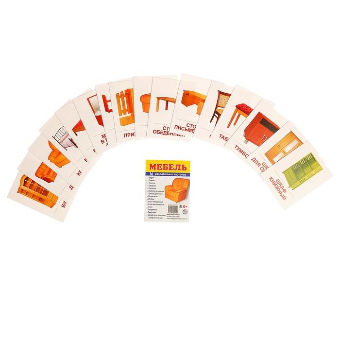 """Карточки обучающие """"Мебель"""" 16 шт. 6,3 х 8,7 см."""