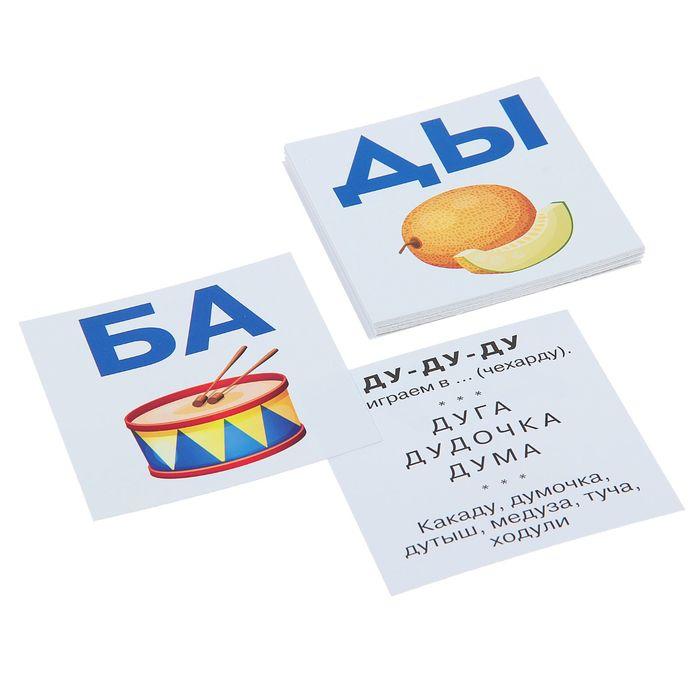 Развивающие карточки «Умный малыш: Читаем слоги твёрдо»