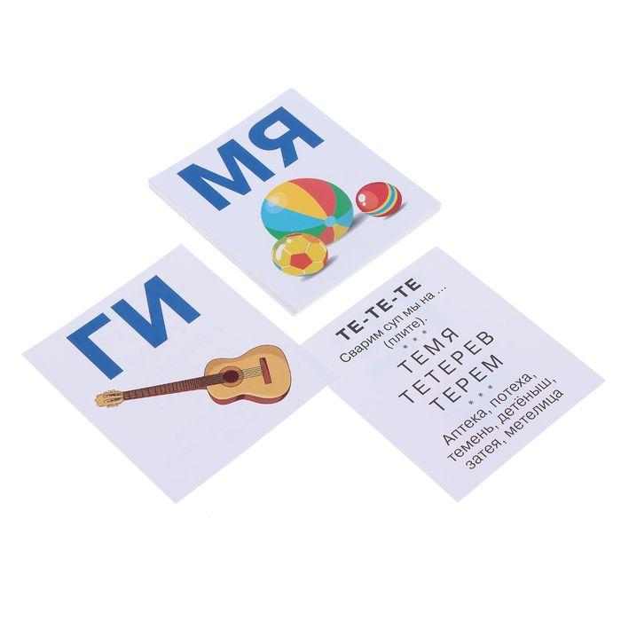 Развивающие карточки «Умный малыш: Читаем слоги мягко»