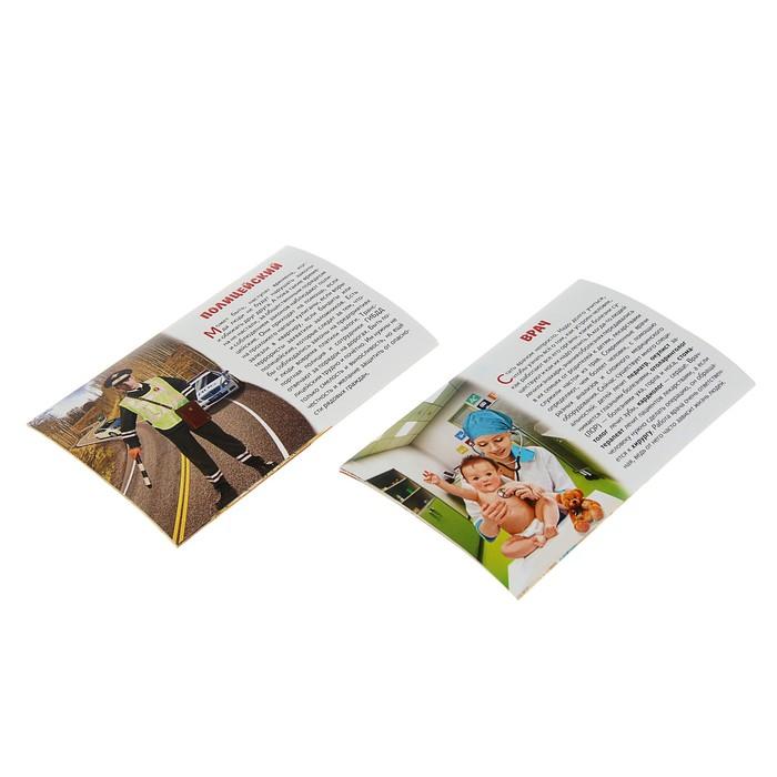 Обучающие карточки «Профессии», 16 карточек