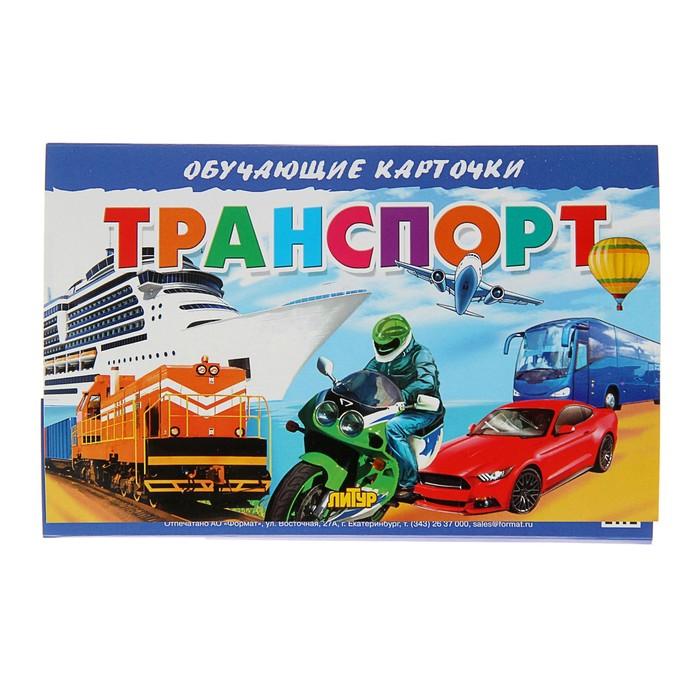 Обучающие карточки «Транспорт»