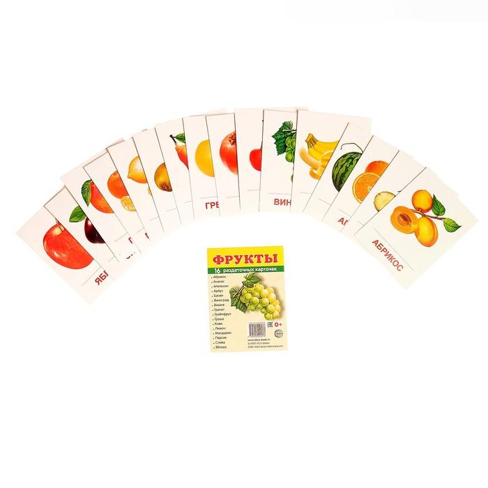 """Карточки обучающие """"Фрукты"""" 16 шт. 6,3 х 8,7 см."""