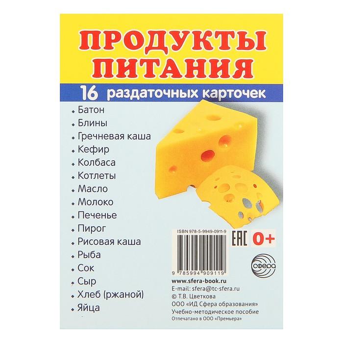 """Карточки обучающие """"Продукты питания"""" 16 шт. 6,3 х 8,7 см."""