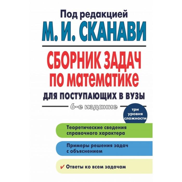 Сборник задач по математике для поступающих в вузы. Сканави М. И.