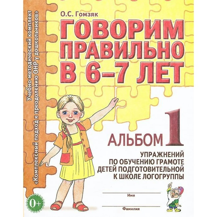 Говорим правильно в 6-7 лет. Альбом 1 упражнений по обучению грамоте детей подготовительной логогруппы. Гомзяк О. С.