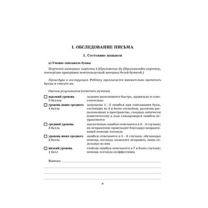Диагностика недостатков письма у младших школьников. Прищепова И. В.