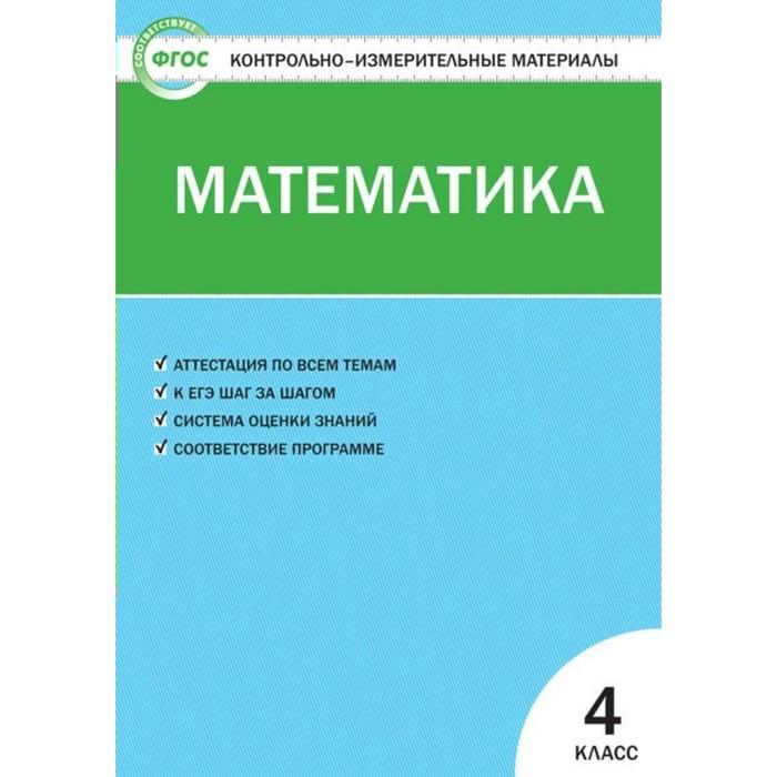 Математика. 4 класс. Контрольно-измерительные материалы. Ситникова Т. Н.