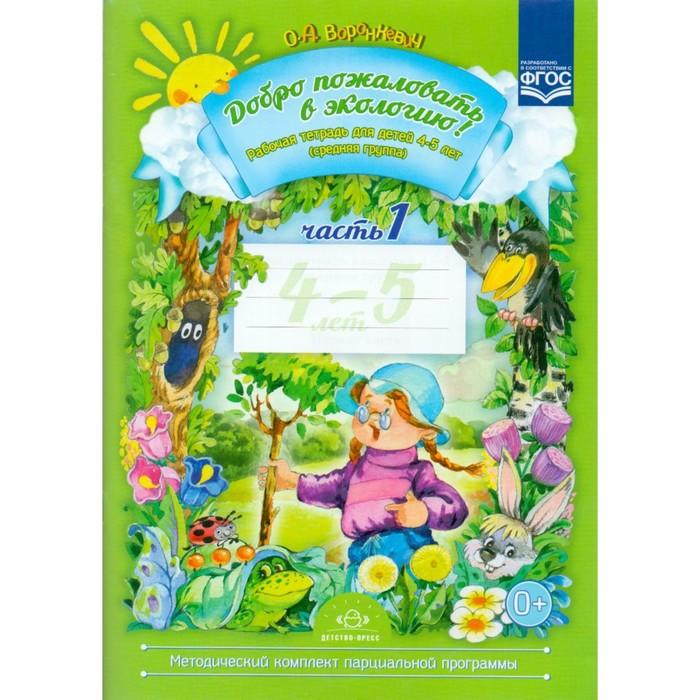 Добро пожаловать в экологию! Рабочая тетрадь для детей 4-5 лет. Средняя группа. Часть 1. Воронкевич О. А.
