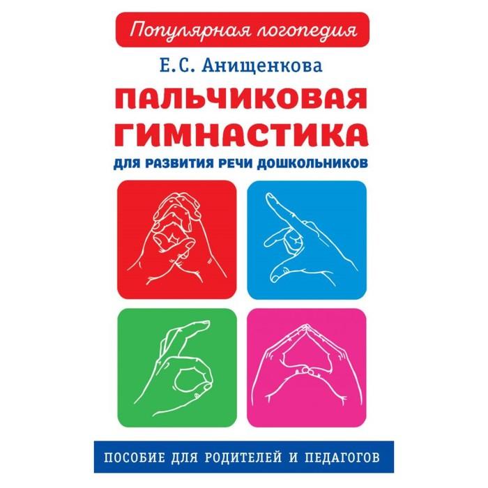 Пальчиковая гимнастика для развития речи дошкольников. Анищенкова Е. С.