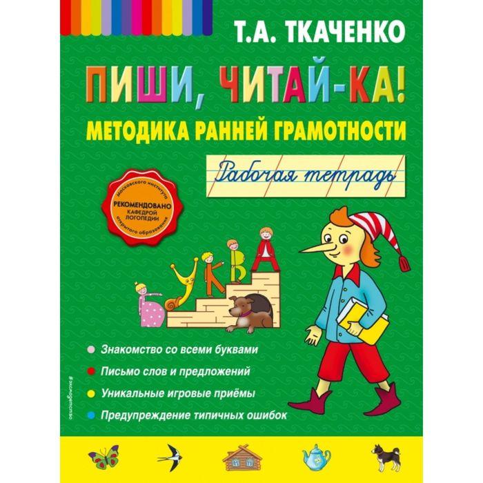 Пиши, читай-ка! Методика ранней грамотности. Рабочая тетрадь. Ткаченко Т. А.