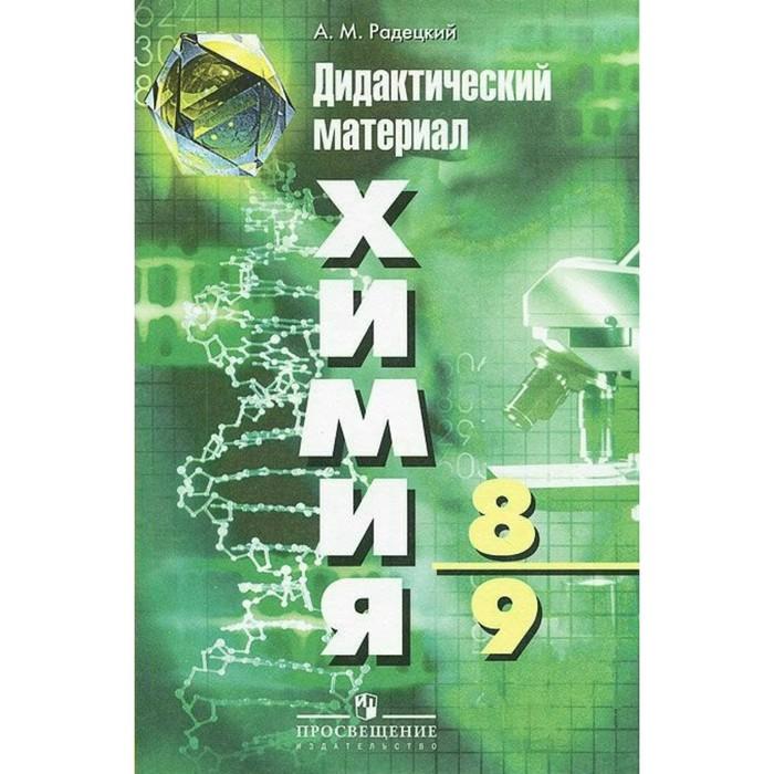 Химия. 8-9 классы. Дидактические материалы. Радецкий А. М.