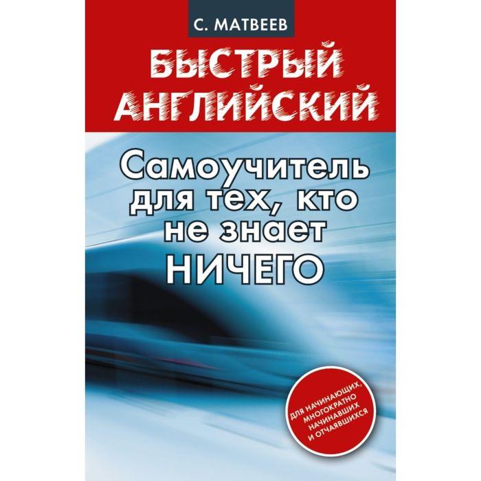 Самоучитель для тех, кто не знает НИЧЕГО. Матвеев С. А.