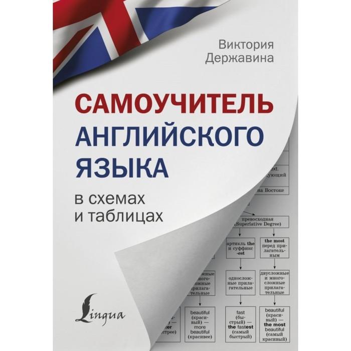 Самоучитель английского языка в схемах и таблицах. Державина В .А.