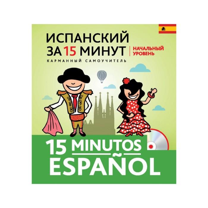 Испанский за 15 минут. Карманный самоучитель. Начальный уровень. + CD. Ермакова Е. В., Константинова Л. В.