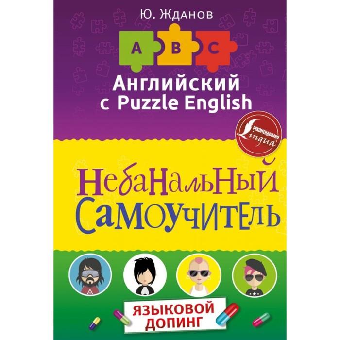 Английский с Puzzle English. Небанальный самоучитель. Жданов Ю.