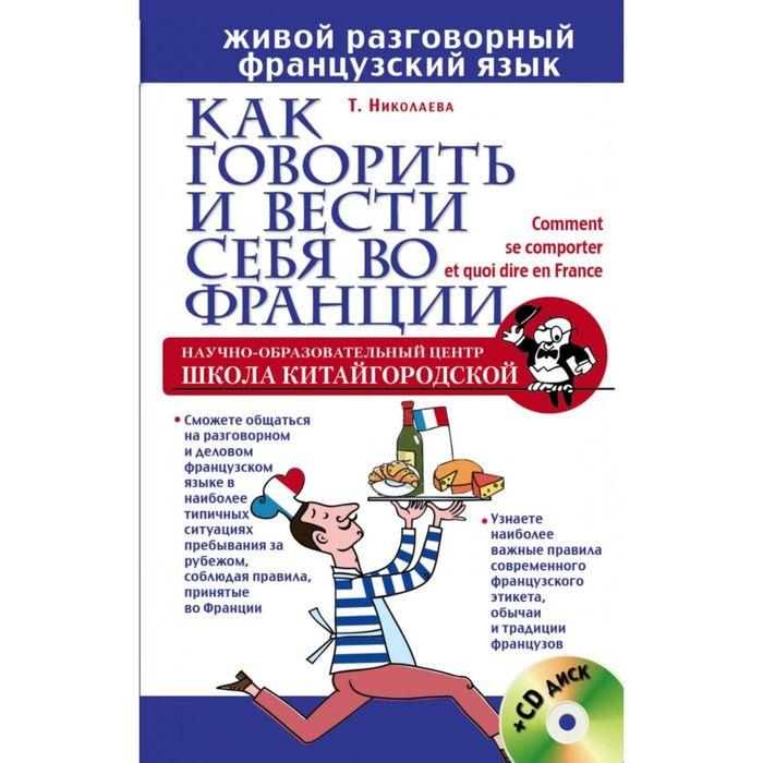 Как говорить и вести себя во Франции + CD. Николаева Т. А.