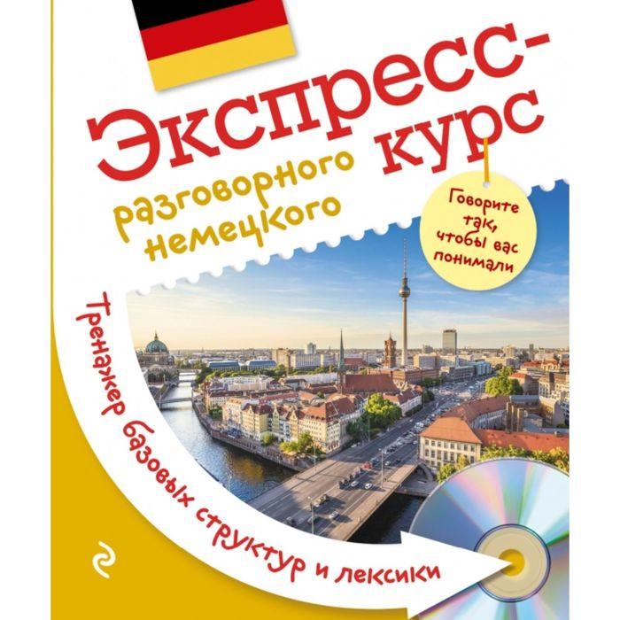 Экспресс-курс разговорного немецкого. Тренажёр базовых структур и лексики + CD. Михайлова В. М.