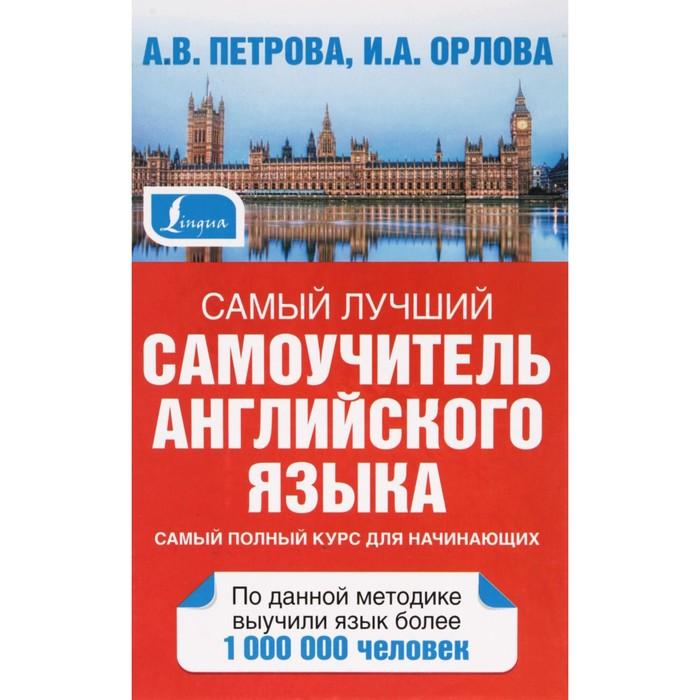 Самый лучший самоучитель английского языка. Орлова И. А., Петрова А. В.
