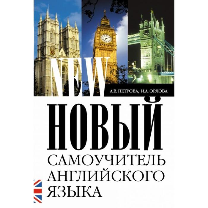 Новый самоучитель английского языка. Петрова А. В.
