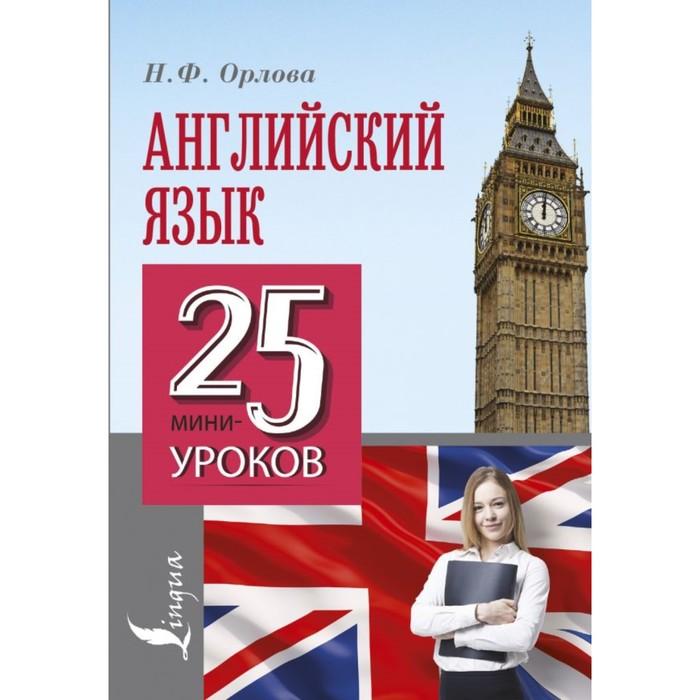 Английский язык. 25 мини-уроков. Орлова Н. Ф.